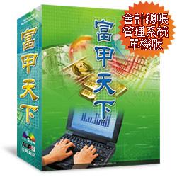 A01.富甲天下-專業版-會計總帳管理系統-單機版