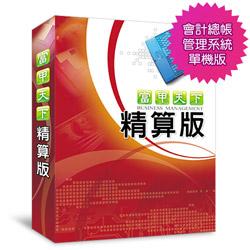 亞典-A02.富甲天下-精算版-會計總帳管理系統-單機版