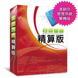 亞典-A04.富甲天下-精算版-進銷存管理系統-單機版