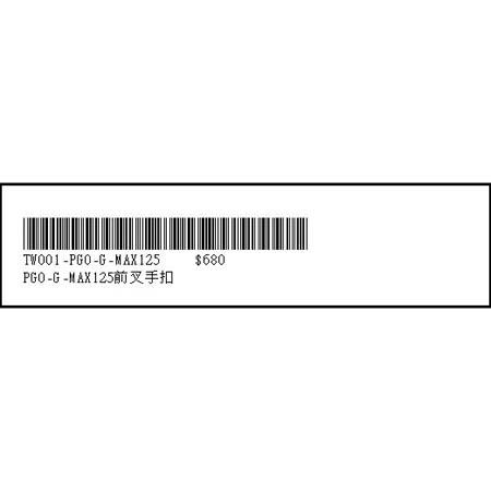 亞典-Z01.富甲天下-專業版-進銷存-條碼外掛程式