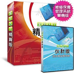 亞典-E03.富甲天下-精算版-維修保養管理系統-單機版+富甲天下-伙計版-流水帳(兩套合購)